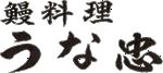 三重県三重郡菰野町でうなぎ(鰻)料理なら、うな忠
